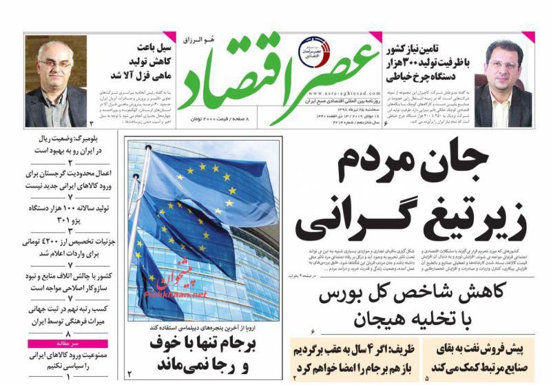 عناوین اخبار روزنامه عصر اقتصاد در روز سهشنبه ۲۵ تیر