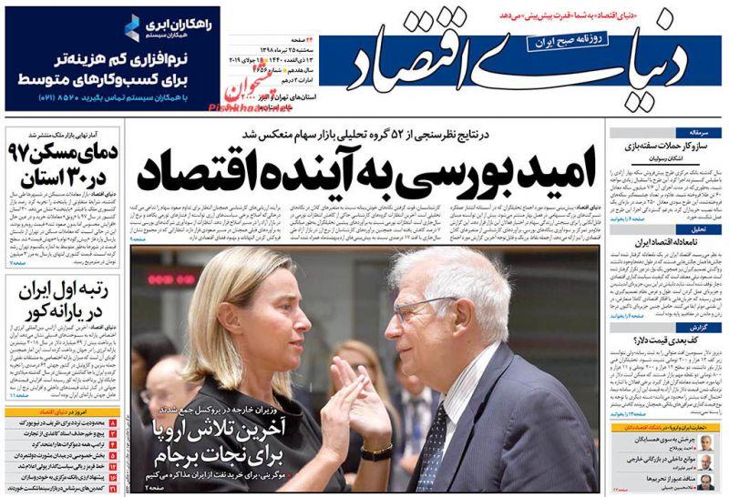 عناوین اخبار روزنامه دنیای اقتصاد در روز سهشنبه ۲۵ تیر