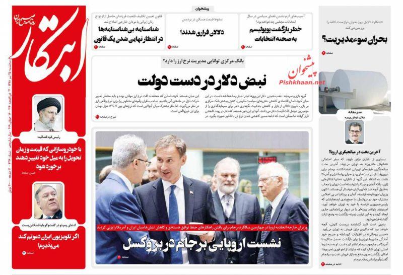 عناوین اخبار روزنامه ابتکار در روز سهشنبه ۲۵ تیر