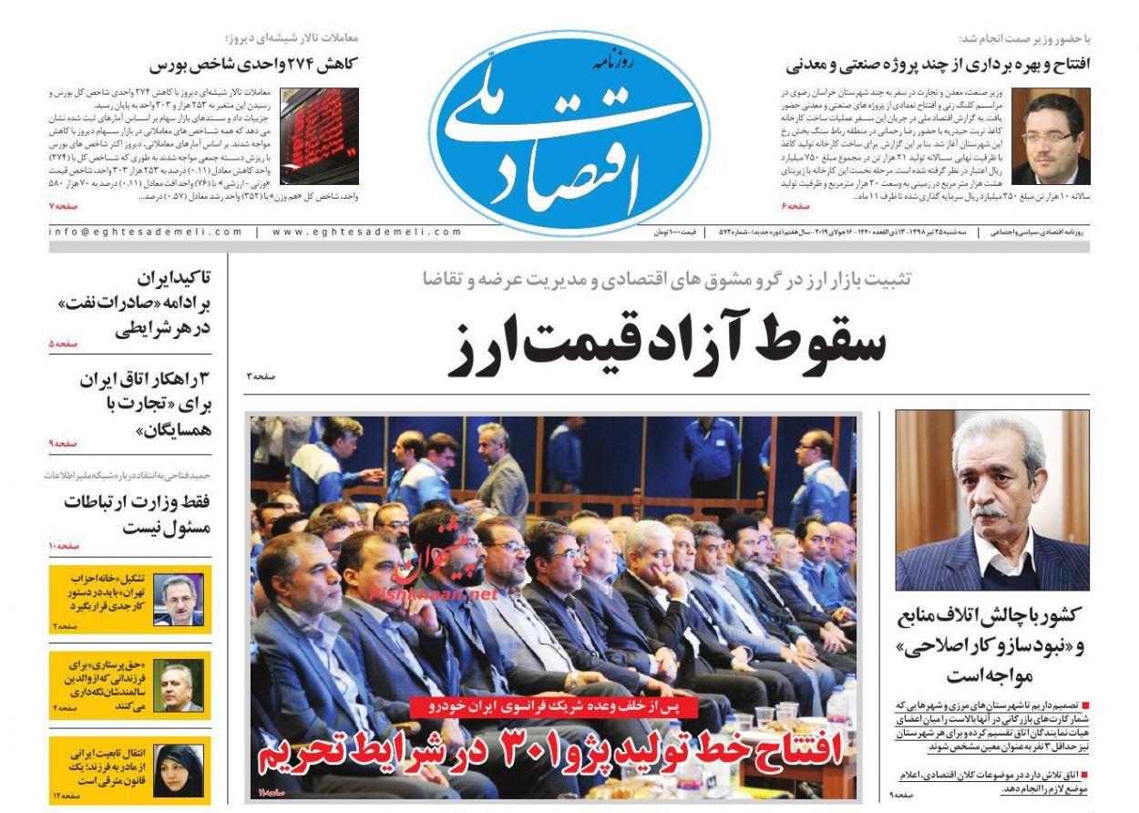 عناوین اخبار روزنامه اقتصاد ملی در روز سهشنبه ۲۵ تیر :