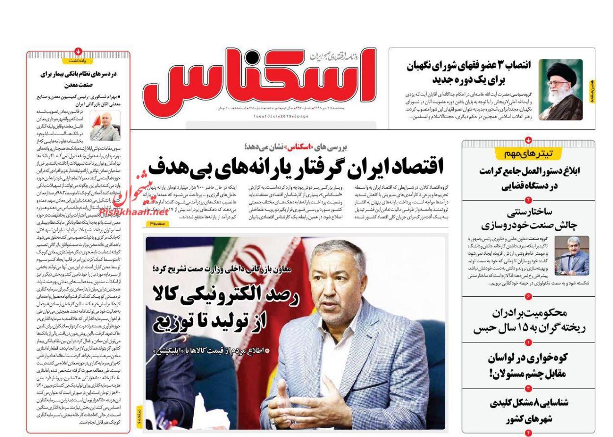 عناوین اخبار روزنامه اسکناس در روز سهشنبه ۲۵ تیر :