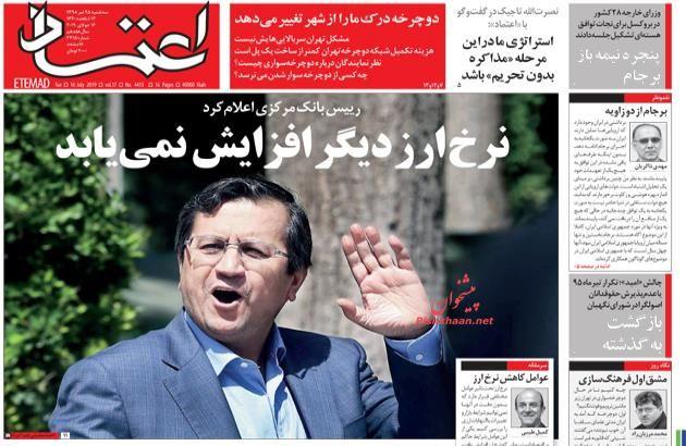عناوین اخبار روزنامه اعتماد در روز سهشنبه ۲۵ تیر