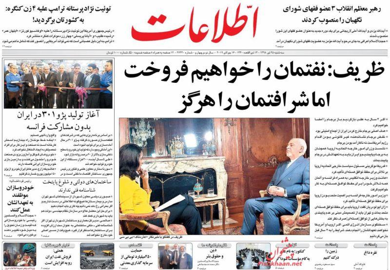 عناوین اخبار روزنامه اطلاعات در روز سهشنبه ۲۵ تیر