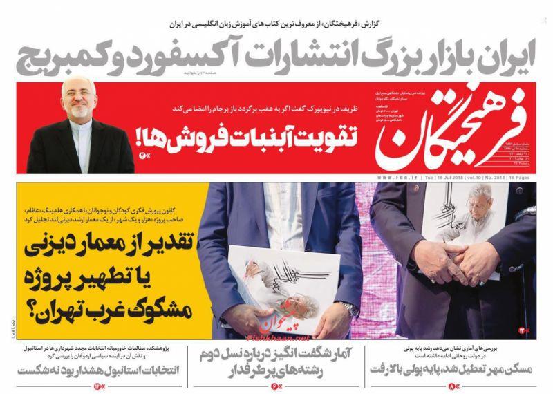 عناوین اخبار روزنامه فرهیختگان در روز سهشنبه ۲۵ تیر