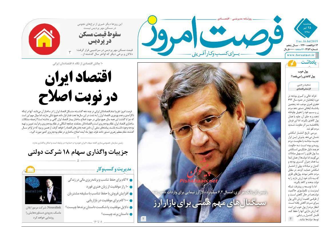 عناوین اخبار روزنامه فرصت امروز در روز سهشنبه ۲۵ تیر :