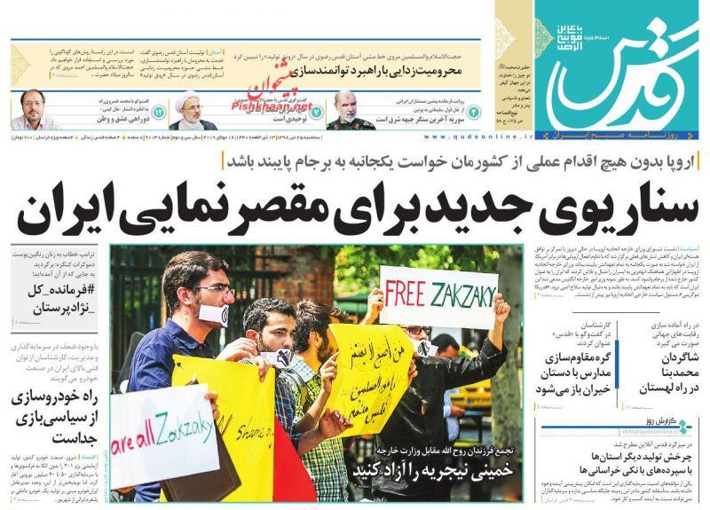 عناوین اخبار روزنامه قدس در روز سهشنبه ۲۵ تیر