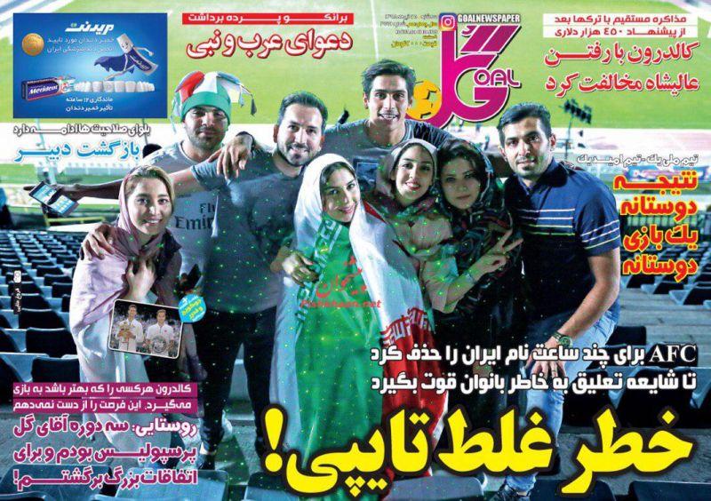 عناوین اخبار روزنامه گل در روز سهشنبه ۲۵ تیر :