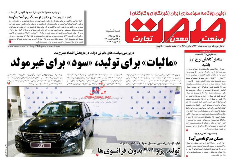 عناوین اخبار روزنامه صمت در روز سهشنبه ۲۵ تیر