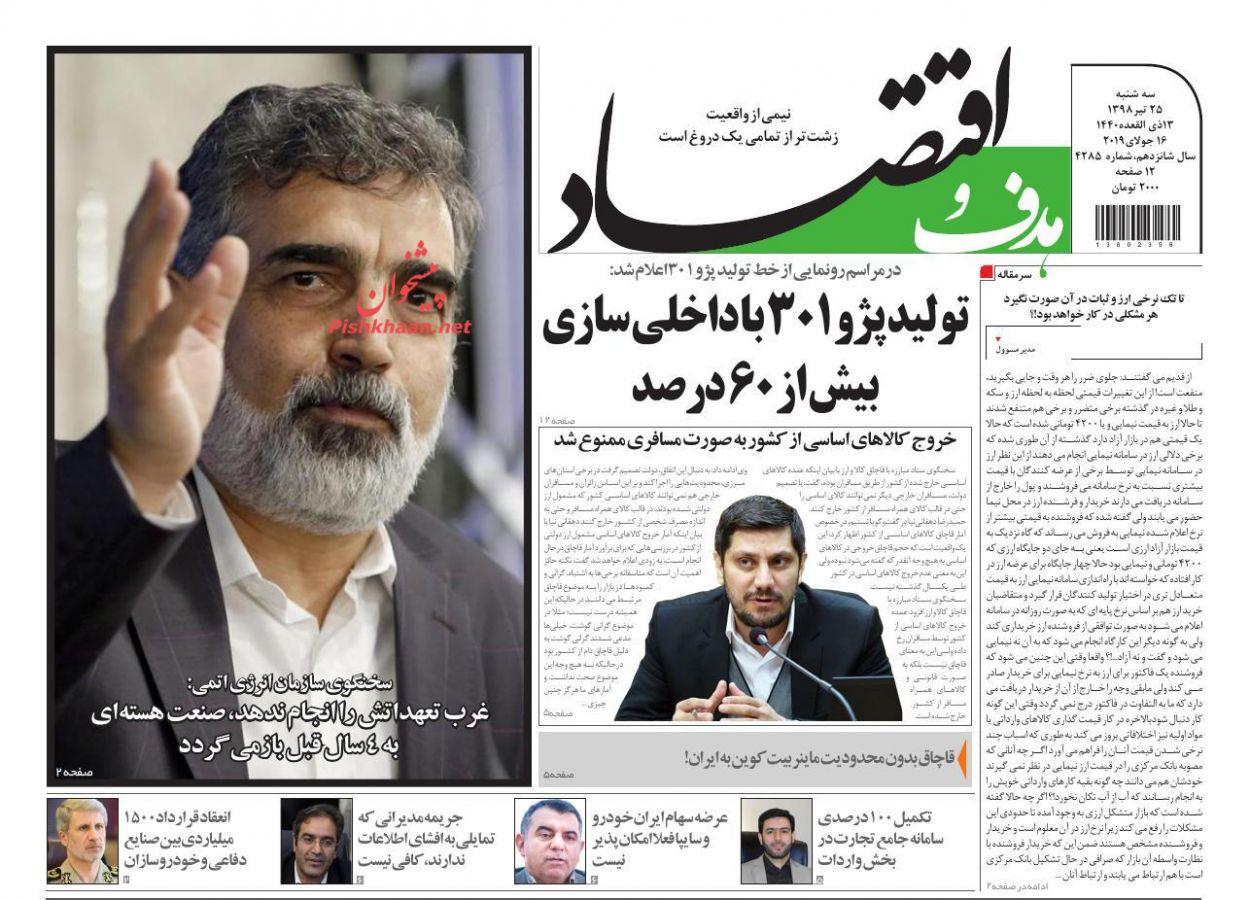 عناوین اخبار روزنامه هدف و اقتصاد در روز سهشنبه ۲۵ تیر :