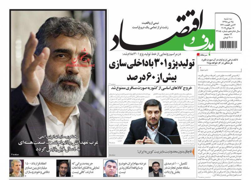 عناوین اخبار روزنامه هدف و اقتصاد در روز سهشنبه ۲۵ تیر