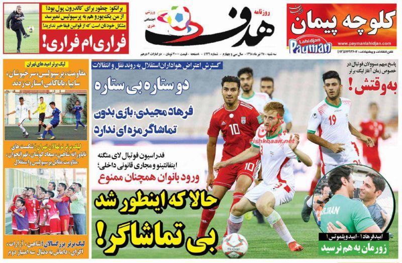 عناوین اخبار روزنامه هدف در روز سهشنبه ۲۵ تیر