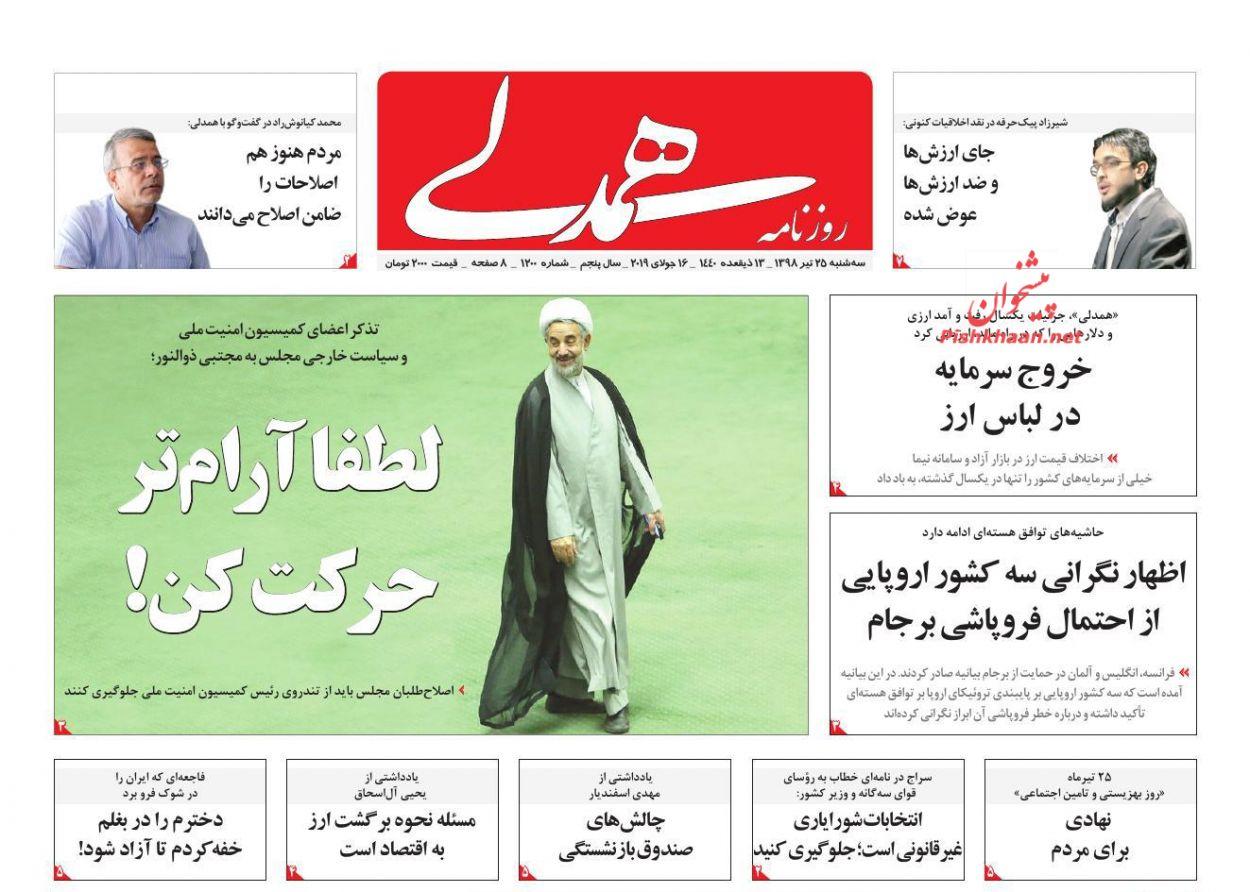 عناوین اخبار روزنامه همدلی در روز سهشنبه ۲۵ تیر :