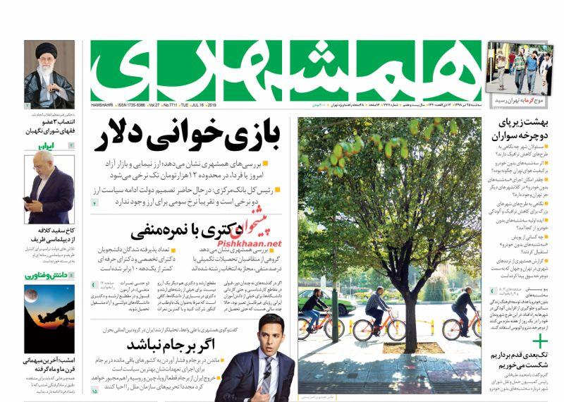 عناوین اخبار روزنامه همشهری در روز سهشنبه ۲۵ تیر :