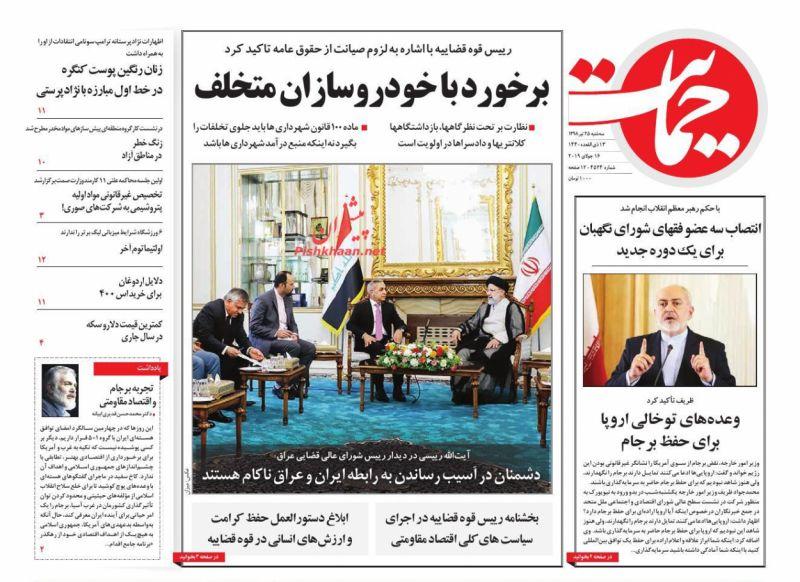 عناوین اخبار روزنامه حمایت در روز سهشنبه ۲۵ تیر