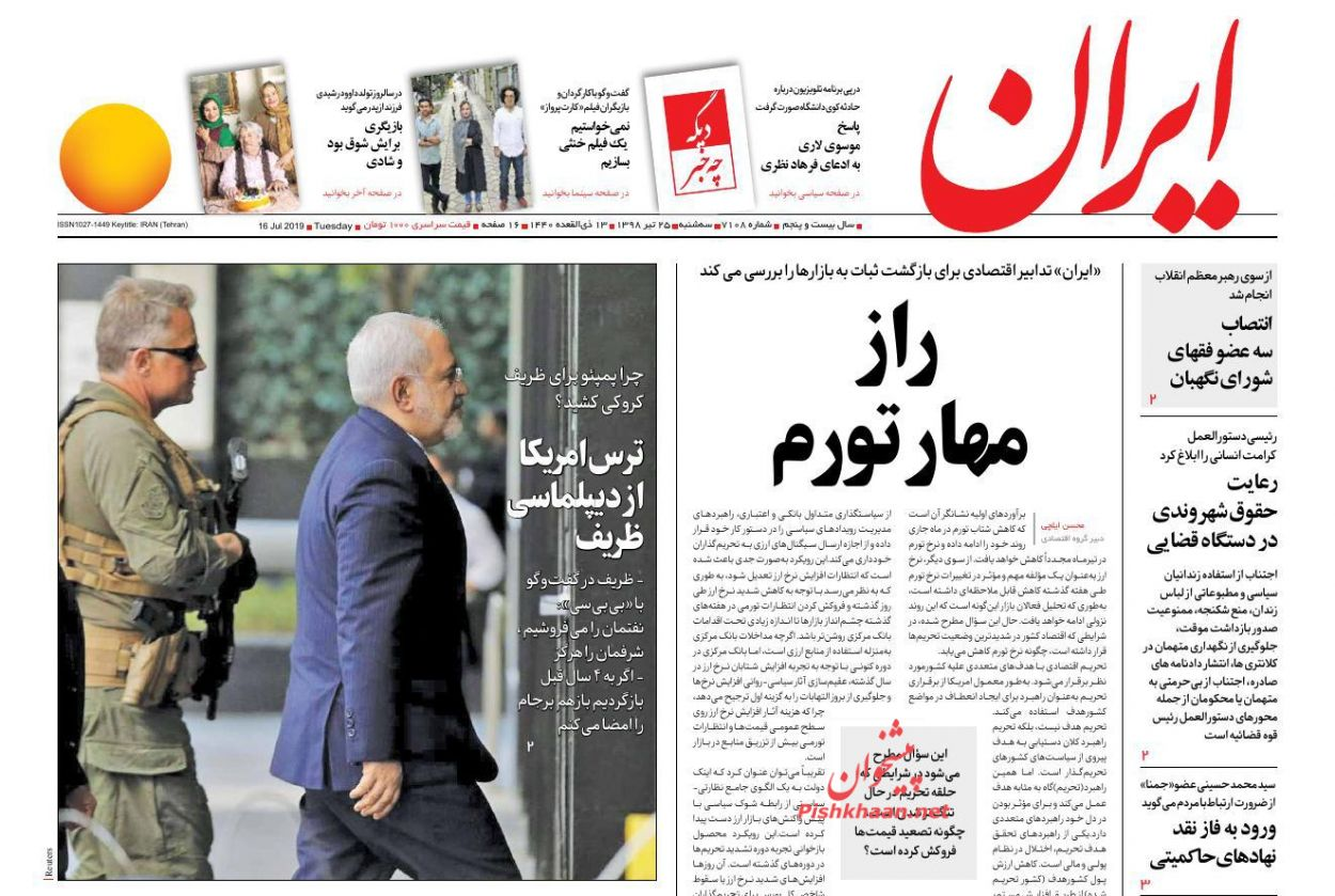 عناوین اخبار روزنامه ایران در روز سهشنبه ۲۵ تیر :