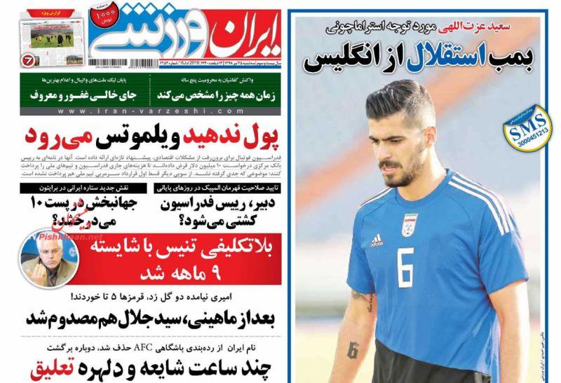 عناوین اخبار روزنامه ایران ورزشی در روز سهشنبه ۲۵ تیر