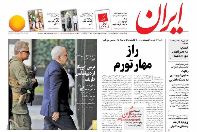 عناوین اخبار روزنامه ایران در روز سهشنبه ۲۵ تیر
