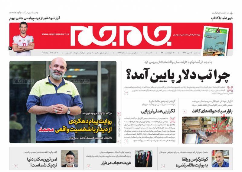 عناوین اخبار روزنامه جام جم در روز سهشنبه ۲۵ تیر