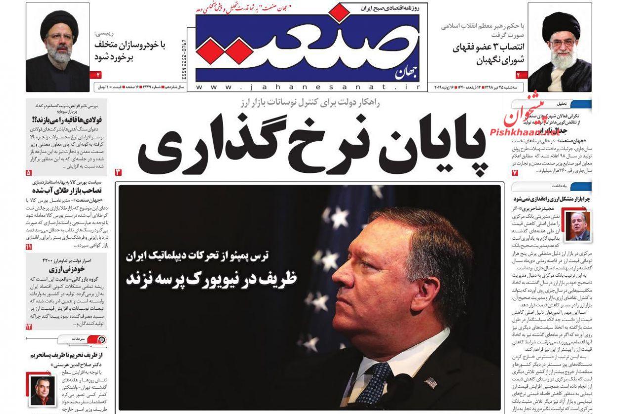عناوین اخبار روزنامه جهان صنعت در روز سهشنبه ۲۵ تیر :