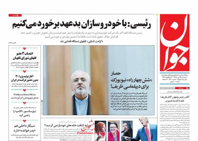 عناوین اخبار روزنامه جوان در روز سهشنبه ۲۵ تیر