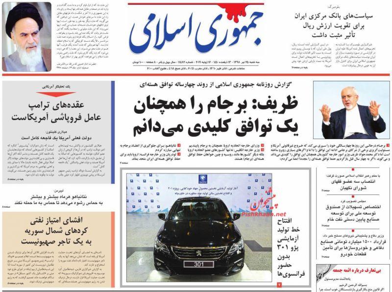 عناوین اخبار روزنامه جمهوری اسلامی در روز سهشنبه ۲۵ تیر