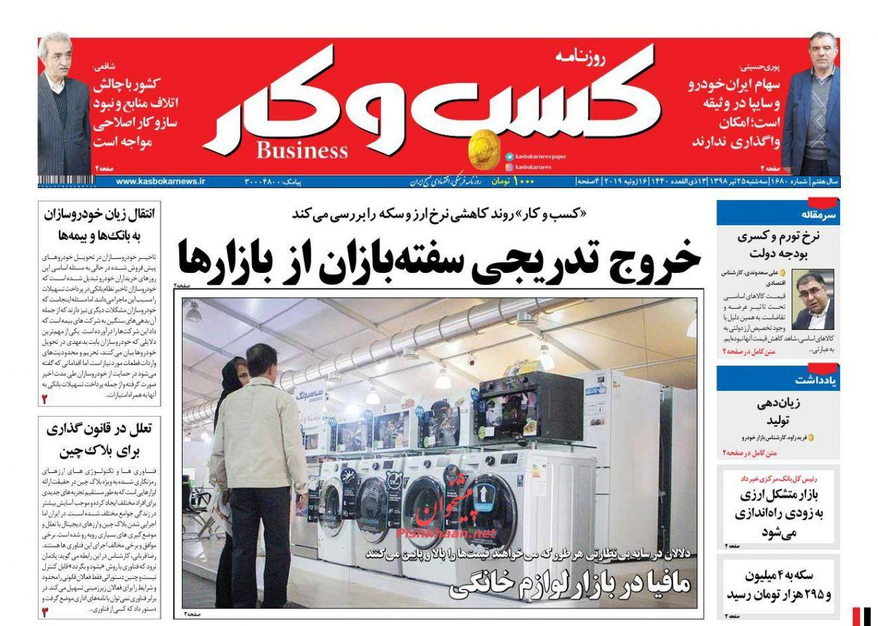 عناوین اخبار روزنامه كسب و كار در روز سهشنبه ۲۵ تیر :