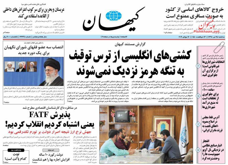عناوین اخبار روزنامه کيهان در روز سهشنبه ۲۵ تیر