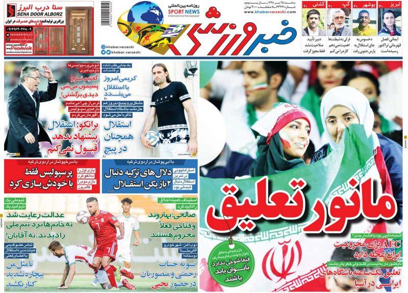 عناوین اخبار روزنامه خبر ورزشی در روز سهشنبه ۲۵ تیر :
