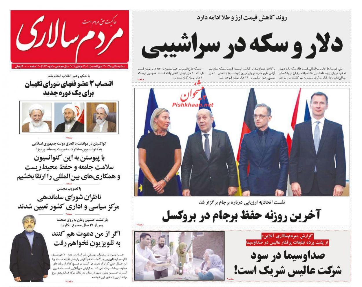 عناوین اخبار روزنامه مردم سالاری در روز سهشنبه ۲۵ تیر :
