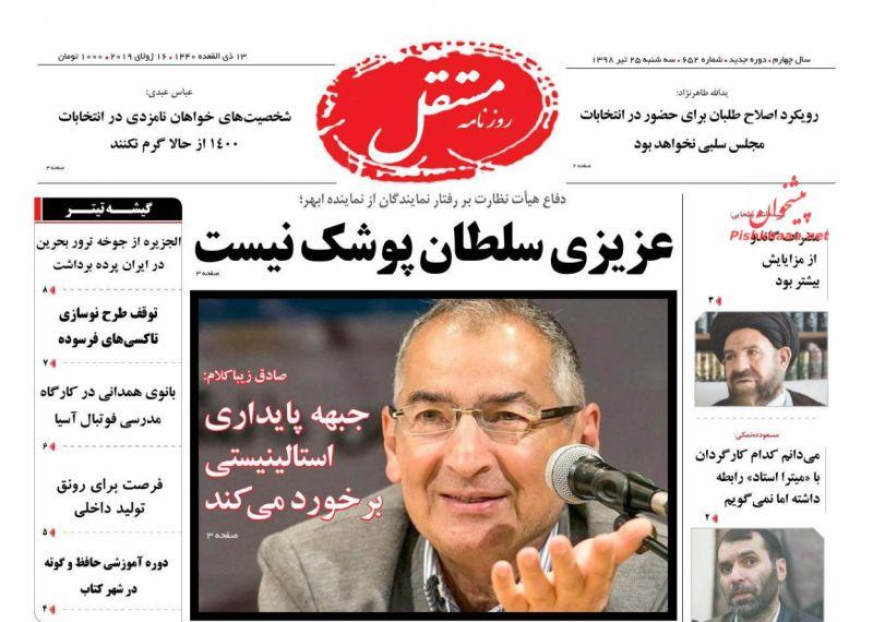 عناوین اخبار روزنامه مستقل در روز سهشنبه ۲۵ تیر