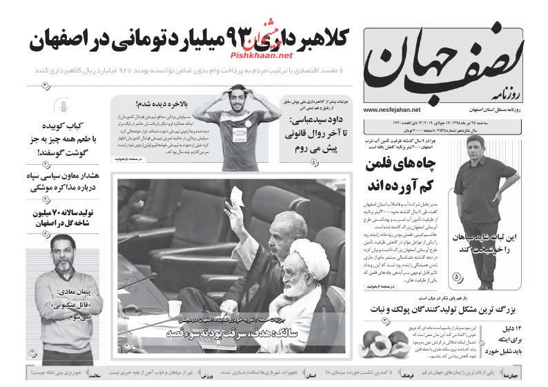 عناوین اخبار روزنامه نصف جهان در روز سهشنبه ۲۵ تیر