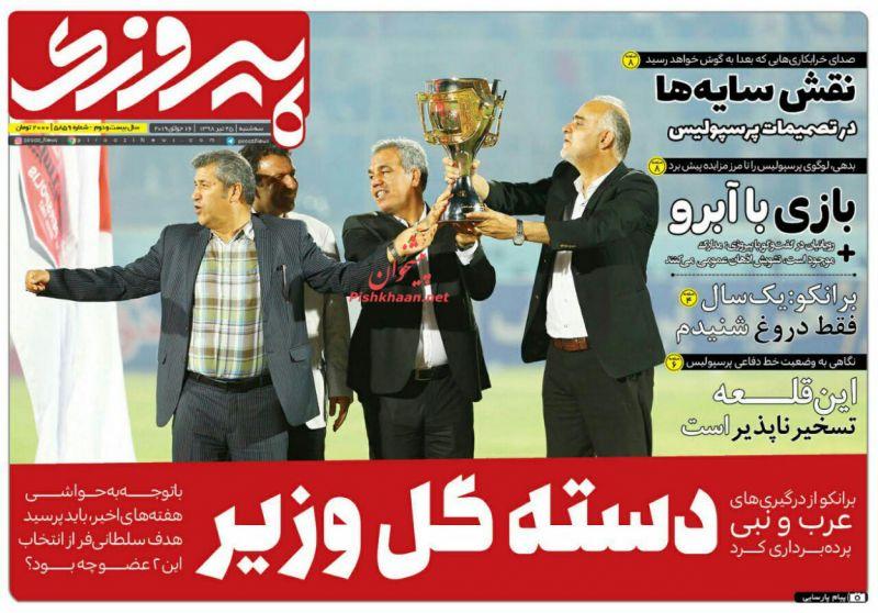 عناوین اخبار روزنامه پیروزی در روز سهشنبه ۲۵ تیر