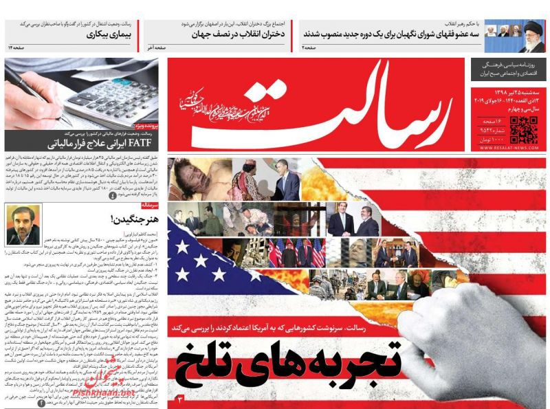 عناوین اخبار روزنامه رسالت در روز سهشنبه ۲۵ تیر