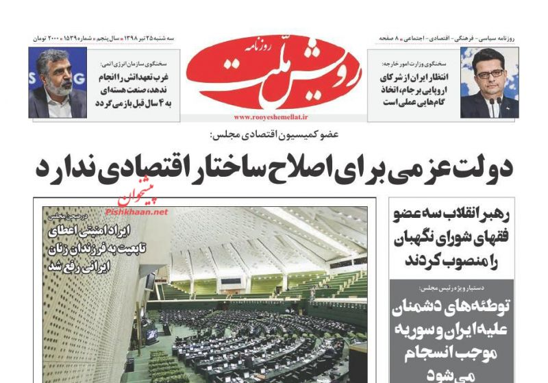عناوین اخبار روزنامه رویش ملت در روز سهشنبه ۲۵ تیر