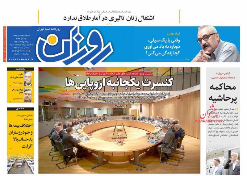 عناوین اخبار روزنامه روزان در روز سهشنبه ۲۵ تیر