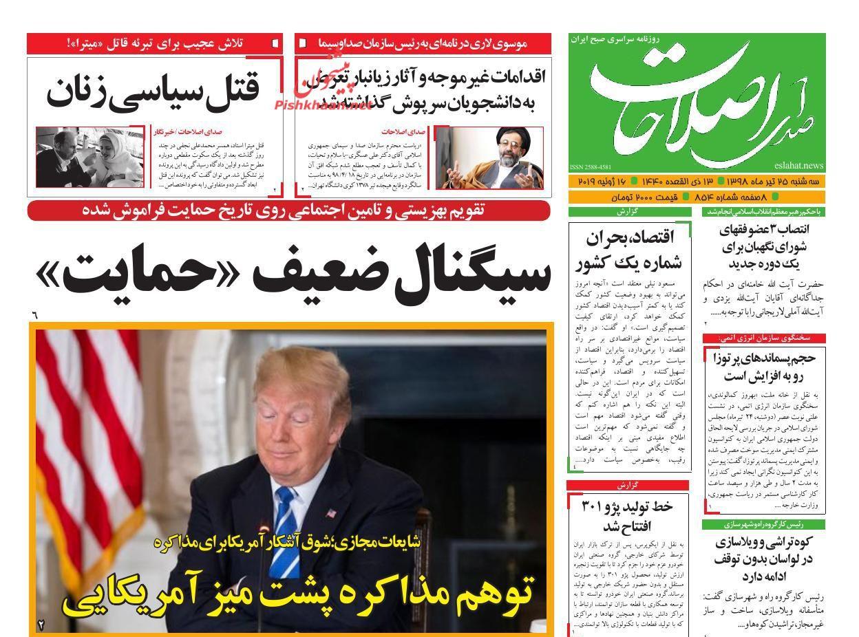 عناوین اخبار روزنامه صدای اصلاحات در روز سهشنبه ۲۵ تیر :