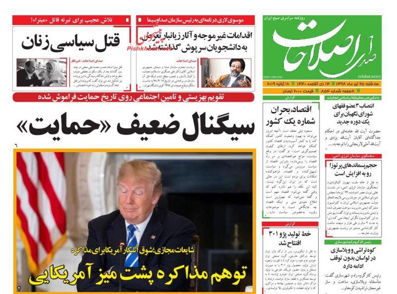 عناوین اخبار روزنامه صدای اصلاحات در روز سهشنبه ۲۵ تیر