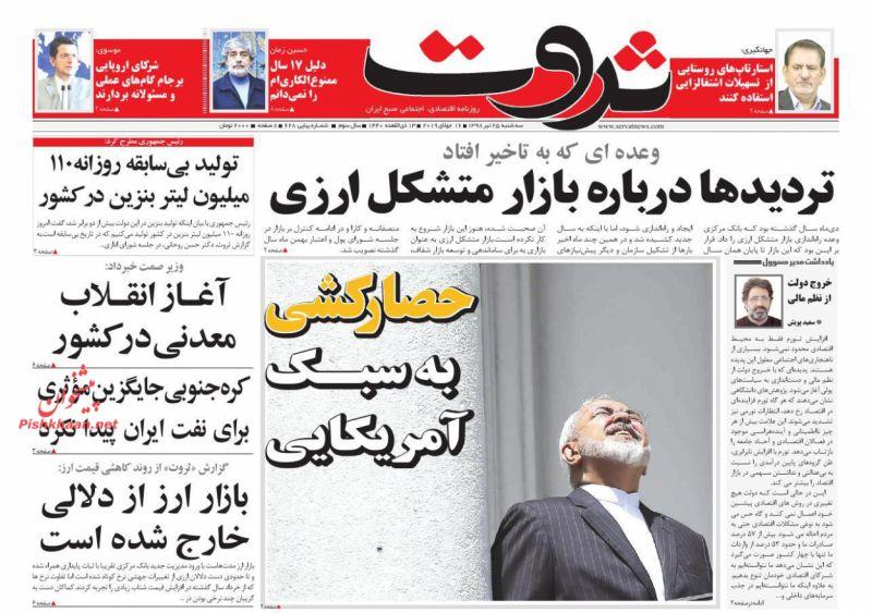 عناوین اخبار روزنامه ثروت در روز سهشنبه ۲۵ تیر