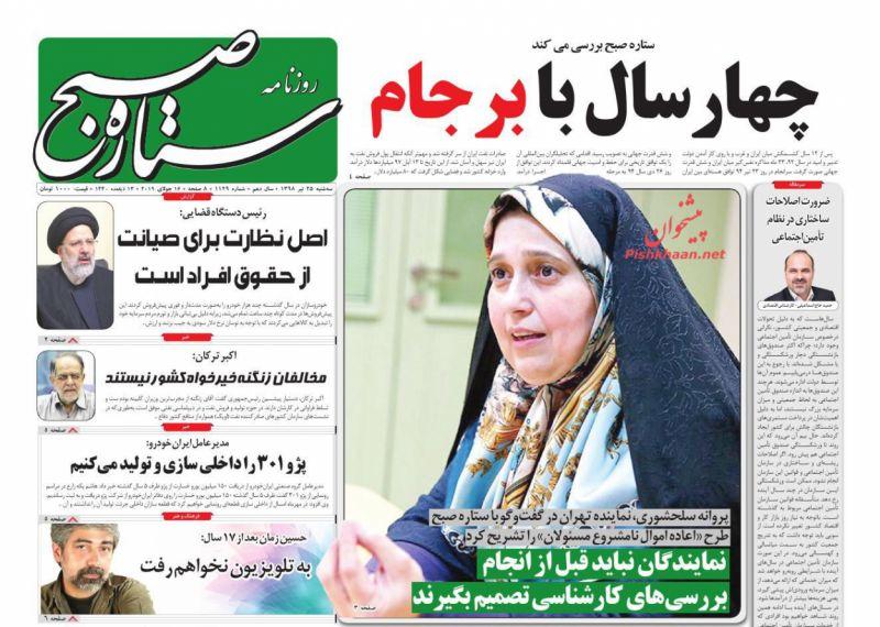 عناوین اخبار روزنامه ستاره صبح در روز سهشنبه ۲۵ تیر