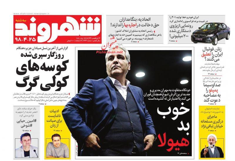 عناوین اخبار روزنامه شهروند در روز سهشنبه ۲۵ تیر