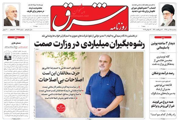 عناوین اخبار روزنامه شرق در روز سهشنبه ۲۵ تیر