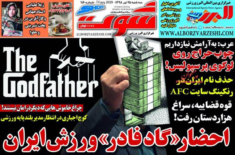 عناوین اخبار روزنامه شوت در روز سهشنبه ۲۵ تیر