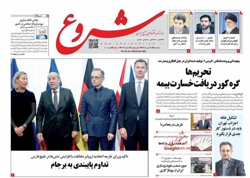 عناوین اخبار روزنامه شروع در روز سهشنبه ۲۵ تیر