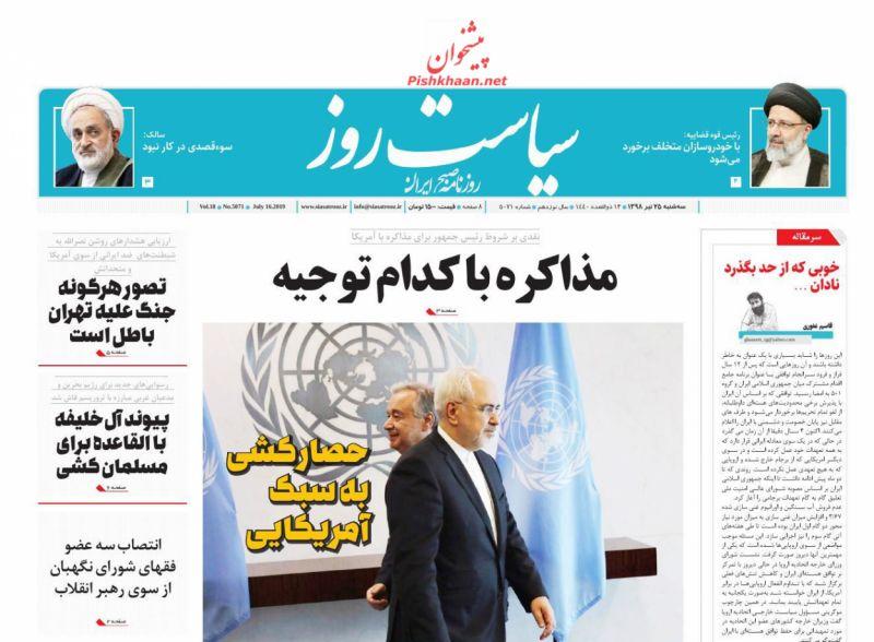 عناوین اخبار روزنامه سیاست روز در روز سهشنبه ۲۵ تیر