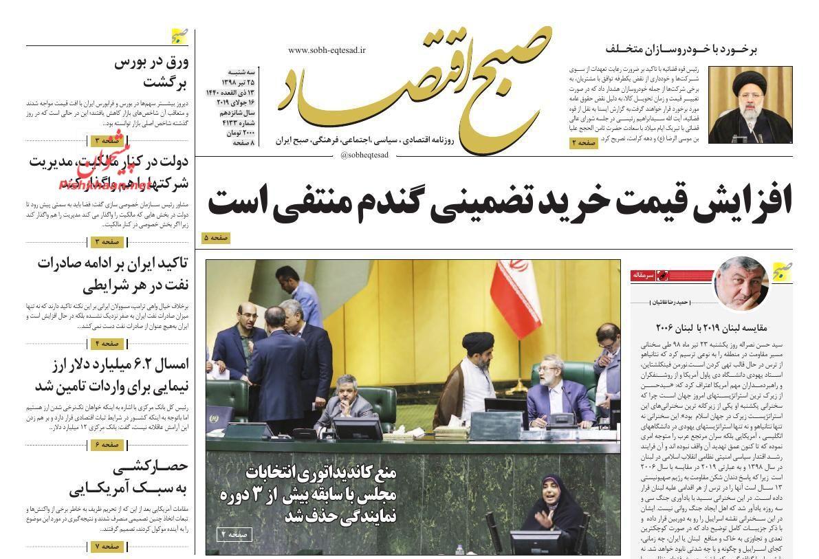 عناوین اخبار روزنامه صبح اقتصاد در روز سهشنبه ۲۵ تیر :