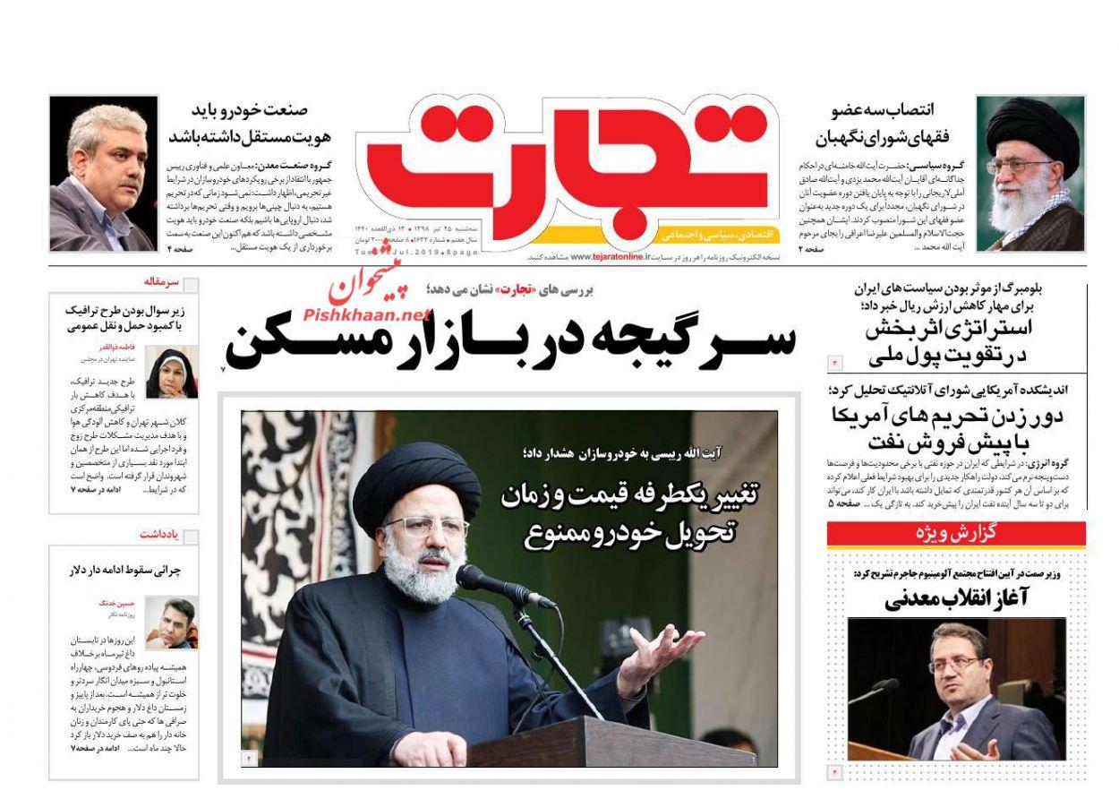 عناوین اخبار روزنامه تجارت در روز سهشنبه ۲۵ تیر :