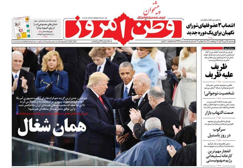 عناوین اخبار روزنامه وطن امروز در روز سهشنبه ۲۵ تیر