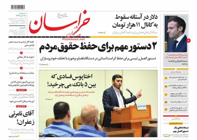 عناوین اخبار روزنامه خراسان در روز سهشنبه ۲۵ تیر