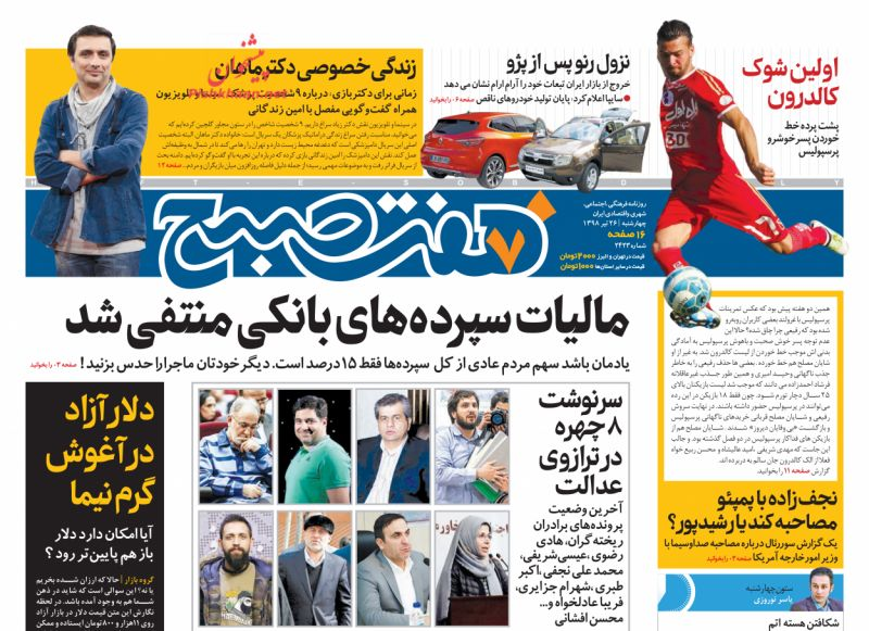 عناوین اخبار روزنامه هفت صبح در روز چهارشنبه ۲۶ تیر :