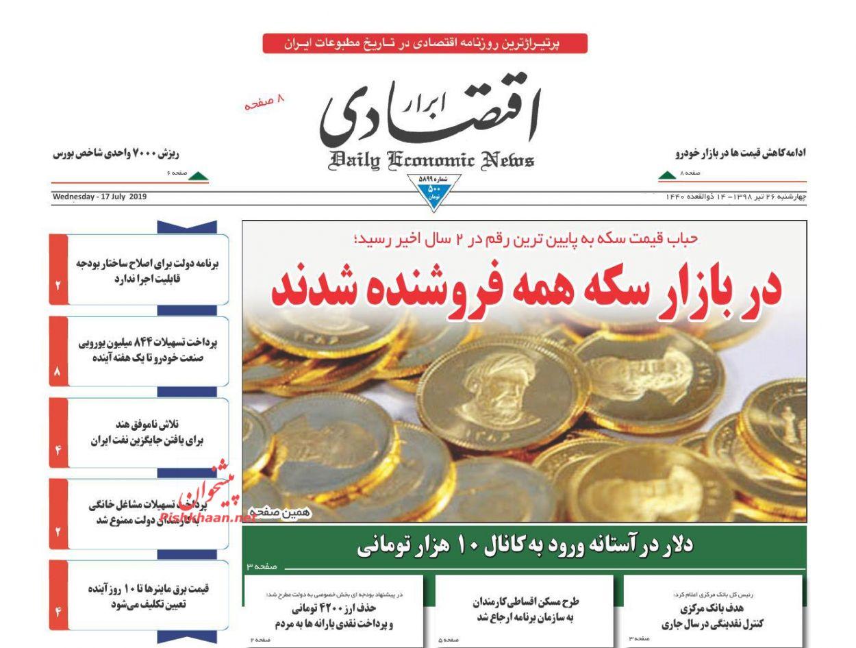 عناوین اخبار روزنامه ابرار اقتصادی در روز چهارشنبه ۲۶ تیر :